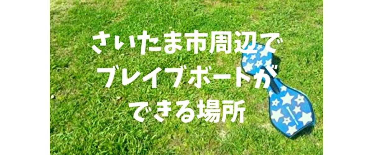 2021年 埼玉県とさいたま市周辺でブレイブボードやローラースケートができる大きな公園