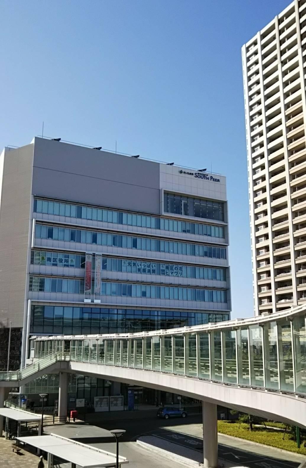 さいたま 市 南 区役所