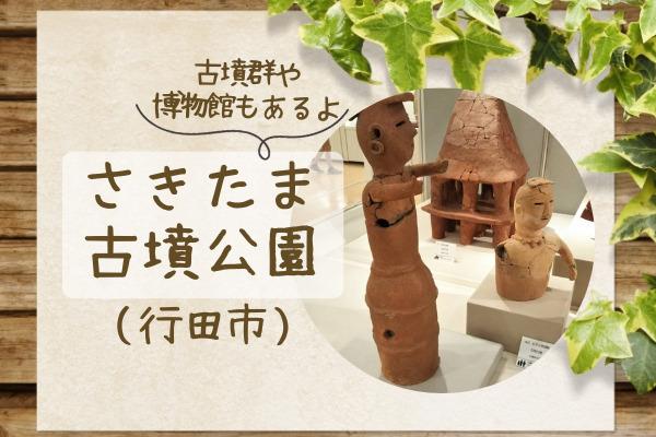 埼玉県名発祥の地【さきたま古墳公園】古墳に登ったりまがたま作りで歴史を楽しむ
