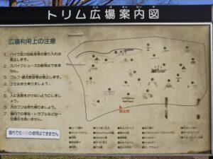 三橋総合公園トリム案内図
