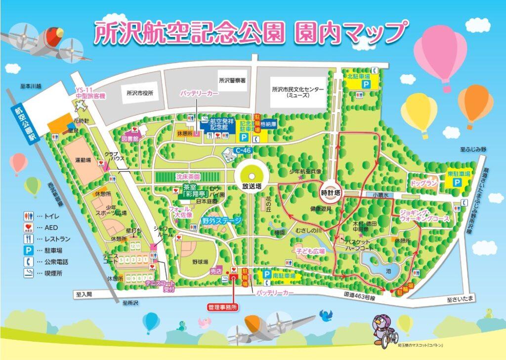 所沢航空記念公園園内マップ
