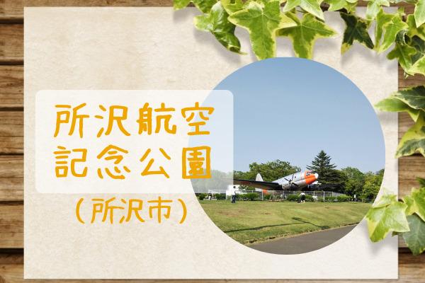 所沢航空記念公園アイキャッチ