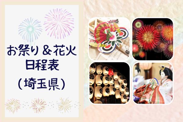 2021年 埼玉県のお祭り&花火大会一覧|地域ごとのお祭り年間スケジュール