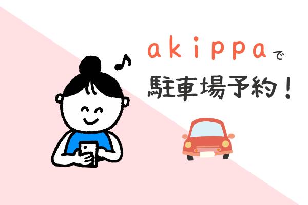 【akippa 駐車場事前予約で安心】公園やイベント会場の駐車場が足りないときに!