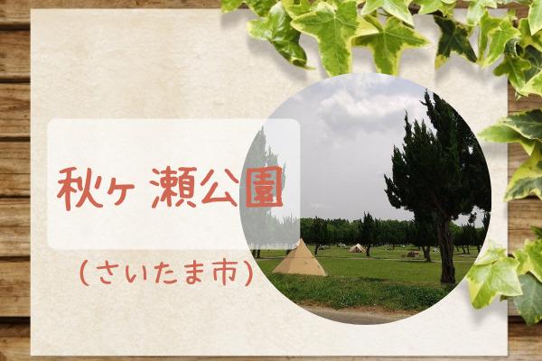 秋ヶ瀬公園アイキャッチ