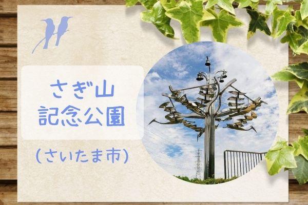 さぎ山記念公園アイキャッチ