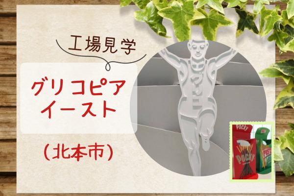【グリコピア・イースト】埼玉で無料で楽しめる工場見学の感想|お土産もあるよ♪
